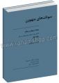 سوناتهای بتهوون برای ویولن و پیانو 1