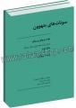 سوناتهای بتهوون برای ویولن و پیانو 2
