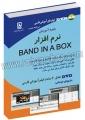 آموزش نرم افزار BAND IN A BOX