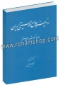 ردیف جامع موسیقی ایران
