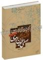 مقالات همایش صفی الدین ارموی