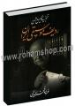 تجزیه و تحلیل ردیف موسیقی ایران