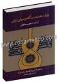 ردیف هفت دستگاه موسیقی ایرانی ماهور