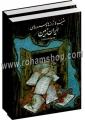 ترانه ها و سرودهای ایران زمین 2 جلدی