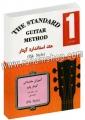 متد استاندارد گیتار 1