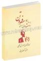 ردیف موسیقی ایرانی یوسف فروتن
