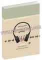 رویکردی نوین به آموزش مهارت شنیداری در موسیقی
