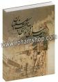 ردیف سازی و آوازی مکتب اصفهان