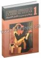 رویکردی مدرن به گیتار کلاسیک 1