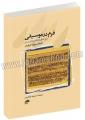 فرم در موسیقی مسعود ابراهیمی