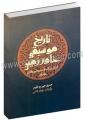 تاریخ موسیقی خاورزمینی