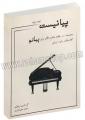 پیانیست  2