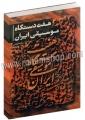 هفت دستگاه موسیقی ایران