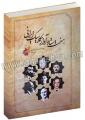 هفت ستاره آواز کلاسیک ایران