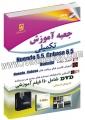 جعبه آموزش تکمیلی Nuendo 5.5 - Cubase 6.5