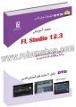 fl studio 12.3 آموزش